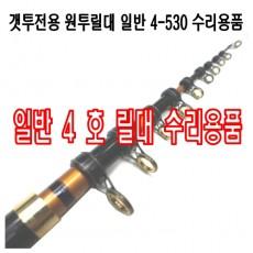 GET-TWO 4-530 릴대 부품 (구형 단종품)