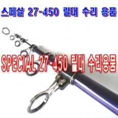 GET-TWO 스페샬 Ⅱ 27-450 릴대 부품
